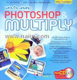แต่งเป็น เล่นสนุก Photoshop & Multiply + CD