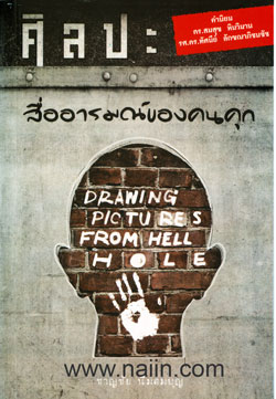 ศิลปะสื่ออารมณ์ของคนคุก