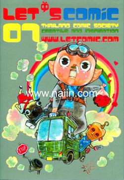 LET'S Comic 07