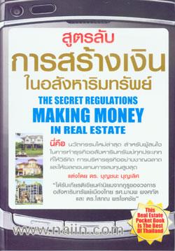 สูตรลับการสร้างเงินในอสังหาริมทรัพย์