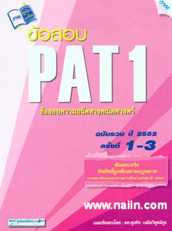 ข้อสอบ PAT 1 ฉบับรวมปี 2552 ครั้งที่ 1-3