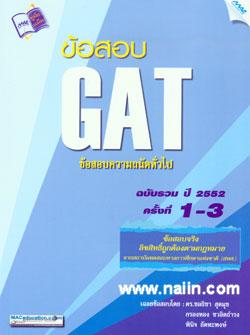 ข้อสอบ GAT ฉบับรวมปี 2552 ครั้งที่ 1-3