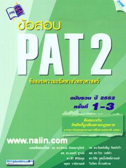 ข้อสอบ PAT 2 ฉบับรวมปี 2552 ครั้งที่ 1-3