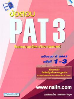 ข้อสอบ PAT 3 ฉบับรวมปี 2552 ครั้งที่ 1-3