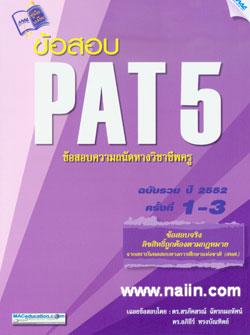 ข้อสอบ PAT 5 ฉบับรวมปี 2552 ครั้งที่ 1-3