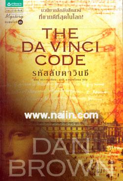 รหัสลับดาวินชี The Da Vinci Code (ปกอ่อน)