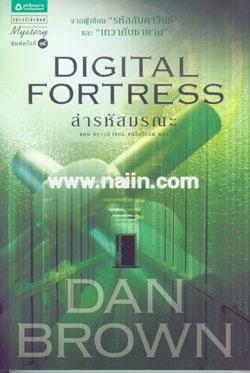 ล่ารหัสมรณะ Digital Fortress (ปกใหม่)