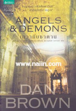 เทวากับซาตาน Angels & Demons (ปกอ่อน) (ปกใหม่)