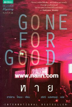 หาย Gone For Good