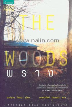 พราง The Woods