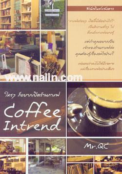 ใครๆ ก็อยากเปิดร้านกาแฟ