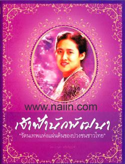 """เจ้าฟ้านักพัฒนา""""รัตนเทพแห่งแผ่นดินของปวงชนชาวไทย"""""""