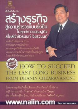 คัมภีร์เจ้าสัวฉบับ สร้างธุรกิจสู่ความร่ำรวยแบบยั่งยืน ในทุกสภาวะเศรษฐกิจ สไตล์เจ้าสัวธนินท์ เจียรวนนท์