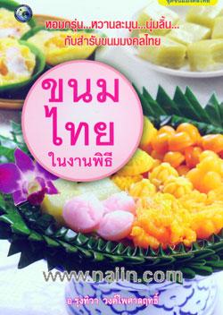 ขนมไทยในงานพิธี