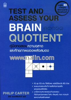 คู่มือทดสอบความฉลาดและศักยภาพของพลังสมอง