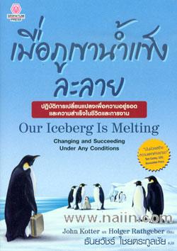 Our Iceberg Is Melting เมื่อภูเขาน้ำแข็ง