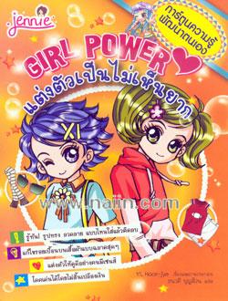 Girl Power ตอนแต่งตัวเป็นไม่เห็นยาก