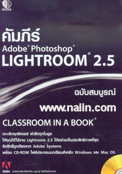 คัมภีร์ Adobe Photoshop LIGHTROOM 2.5 ฉบับสมบูรณ์ + CD