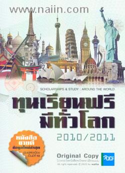 ทุนเรียนฟรีมีทั่วโลก 2010/2011