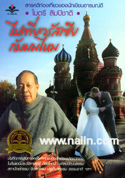 ไปเที่ยวรัสเซียกับผมไหม