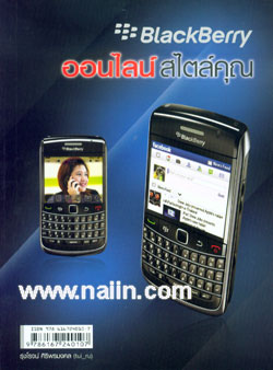 BlackBerry ออนไลน์สไตล์คุณ