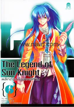 The Legend of Sun Knight พลิกตำนานเทพอัศวิน 6