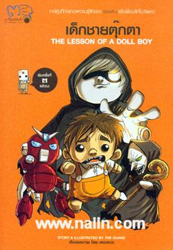 เด็กชายตุ๊กตา