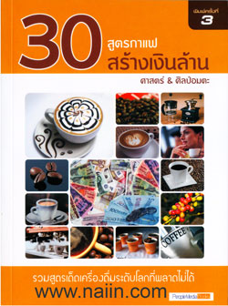 30 สูตรกาแฟสร้างเงินล้าน (ปกใหม่)
