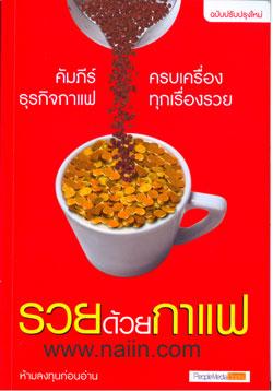 รวยด้วยกาแฟ (ปกใหม่ พ.3)