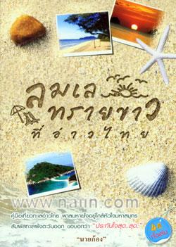 ลมเล ทรายขาวที่อ่าวไทย