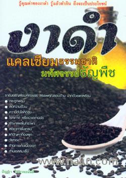 งาดำ แคลเซียมธรรมชาติ มหัศจรรย์ธัญพืช