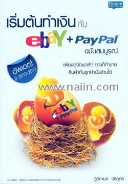 เริ่มต้นทำเงินกับ ebay + PayPal ฉบับสมบูรณ์