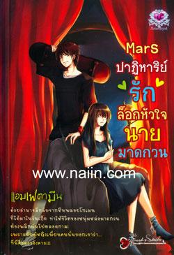 Mars ปาฏิหาริย์ รัก ล็อกหัวใจนายมาดกวน