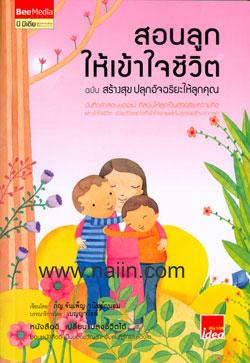 สอนลูกให้เข้าใจชีวิต ๑ ฉบับสร้างสุข ปลุกอัจฉริยะให้ลูกคุณ