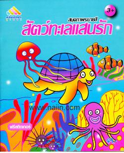 สมุดภาพระบายสี สัตว์ทะเลแสนรัก
