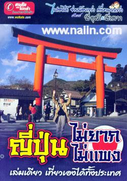 ญี่ปุ่น : ไม่ยาก ไม่แพง
