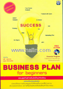 Business Plan for beginners + CD