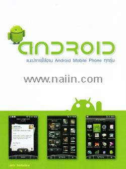 แนะนำการใช้งาน Android Mobile Phone ทุกรุ่น