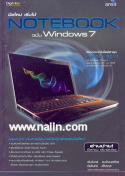 มือใหม่ เริ่มใช้ Notebook ฉบับ Windows 7