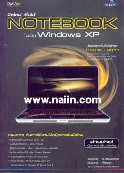 มือใหม่ เริ่มใช้ Notebook ฉบับ Windows XP
