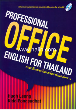 Professional Office English for Thailand