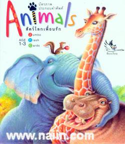 บัตรภาพประกอบคำศัพท์สัตว์โลกเพื่อนรัก อายุ 1-3 ปี