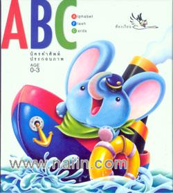 บัตรคำศัพท์ประกอบภาพ ABC อายุ 0-3 ปี