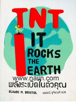 TNT IT ROCK THE EARTH พลังระเบิดในตัวคุณ