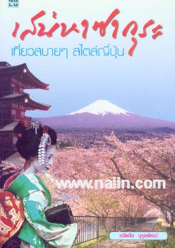 เสน่หาซากุระ เที่ยวสบายๆ สไตล์ญี่ปุ่น