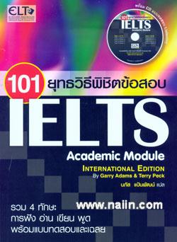 101 ยุทธวิธีพิชิตข้อสอบ IELTS + CD