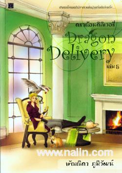 Dragon Delivery ดราก้อน ดิลิเวอรี่ ล.5