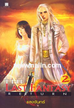 The Last Fantasy Return 2