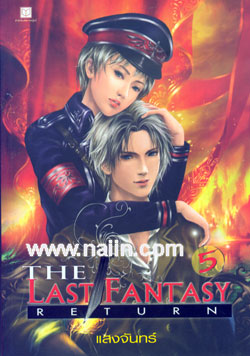 The Last Fantasy Return 5