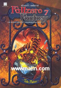 Fallzero Fantasy 7 ภาคมหาสงครามล้างทวีป เรเบลเลี่ยนทรูปไกอา เล่มจบ